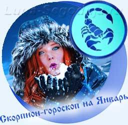 Скорпион - гороскоп на январь, девушка и снег