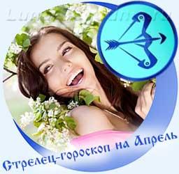 Стрелец - гороскоп на апрель, девушка и цветущий сад