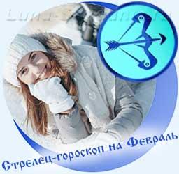 Стрелец - гороскоп на февраль, девушка и снег
