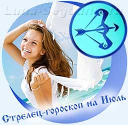 Стрелец - гороскоп на июль, девушка у моря