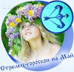 Стрелец - гороскоп на май, девушка с венком сирени