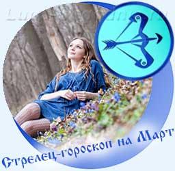 Стрелец - гороскоп на март, девушка и подснежники
