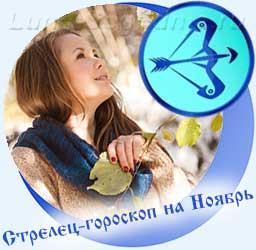 Стрелец - гороскоп на ноябрь, девушка в лесу