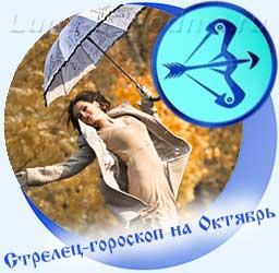 Стрелец - гороскоп на октябрь, девушка с зонтиком