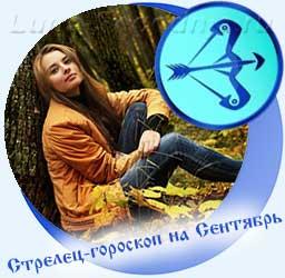 Стрелец - гороскоп на сентябрь, девушка в осеннем лесу