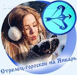 Стрелец - гороскоп на январь, девушка и снег