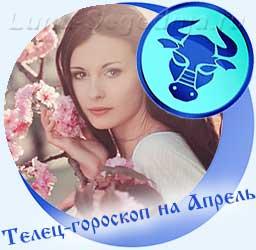 Телец - гороскоп на апрель, девушка и цветущая ветка
