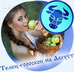 Телец - гороскоп на август, девушка с яблоком