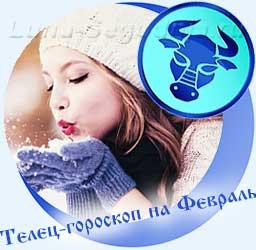 Телец - гороскоп на февраль, девушка и снег