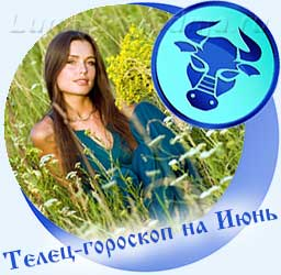 Телец - гороскоп на июнь, девушка на лугу