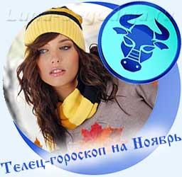 Телец - гороскоп на ноябрь, девушка в шапочке