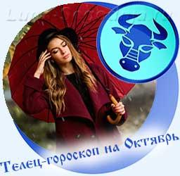 Телец - гороскоп на октябрь, девушка с зонтиком
