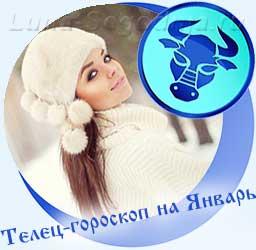 Телец - гороскоп на январь, девушка и снег