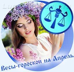 Весы - гороскоп на апрель, девушка с венком