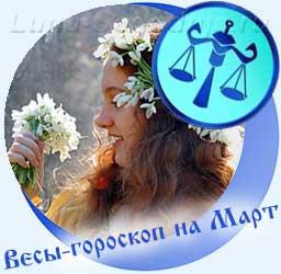 Весы - гороскоп на март, девушка с венком из подснежников