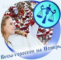 Весы - гороскоп на ноябрь, девушка и калина в снегу