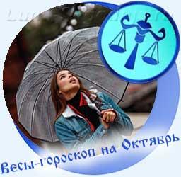 Весы - гороскоп на октябрь, девушка с зонтиком