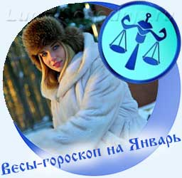 Весы - гороскоп на январь, девушка и снег