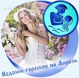 Водолей - гороскоп на апрель, блондинка и цветущий сад