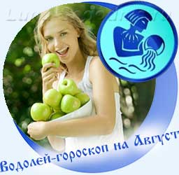 Водолей - гороскоп на август, девушка с яблоками