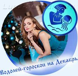 Водолей - гороскоп на декабрь, девушка и новогодняя елка
