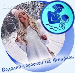 Водолей - гороскоп на февраль, девушка и снег