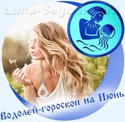 Водолей - гороскоп на июнь, девушка с одуванчиком