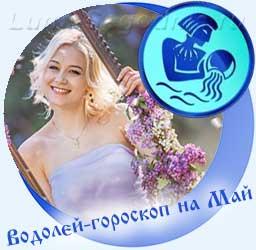 Водолей - гороскоп на май, девушка с букетом сирени