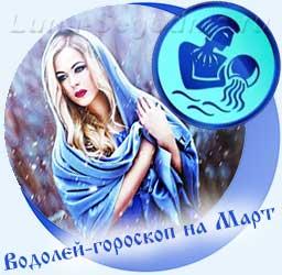 Водолей - гороскоп на март, девушка в накидке