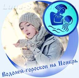 Водолей - гороскоп на ноябрь, девушка и первый снег