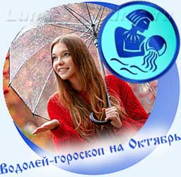 Водолей - гороскоп на октябрь, девушка под зонтиком