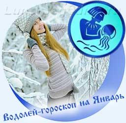 Водолей - гороскоп на январь, девушка и снег