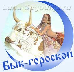 Восточный гороскоп Быка