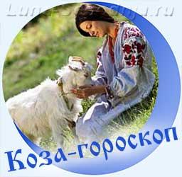 Восточный гороскоп Коза (Овца)