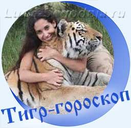 Восточный гороскоп Тигра