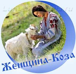 Девушка с козой