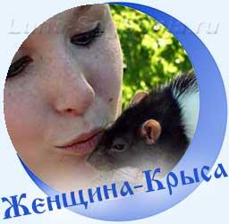 Девушка с крысой