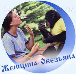 Девушка с обезьяной
