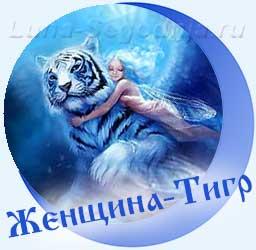 Девушка на тигре
