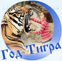 Девочка с тигром