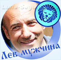Лев-мужчина 1