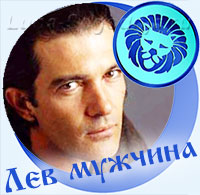Лев-мужчина 3