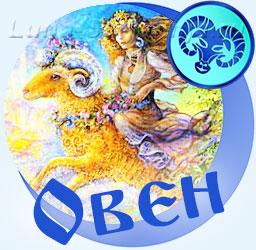 Знак зодиака Овен - девушка на баране