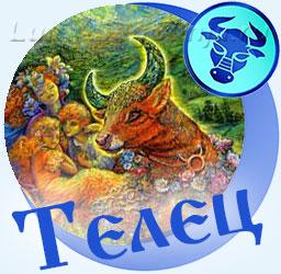 Знак зодиака Телец - девушка с быком