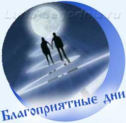Лунный календарь благоприятных дней - пара на лунной дорожке