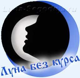 Луна без курса - силуэт лица на фоне Луны