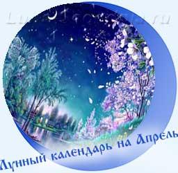 Лунный календарь на апрель - цветущий сад и Луна