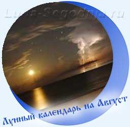 Лунный календарь на август - море, Луна, молния