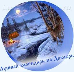 Лунный календарь на декабрь - зимний лес, костер, олень