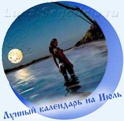 Лунный календарь на июль - девушка, море, луна